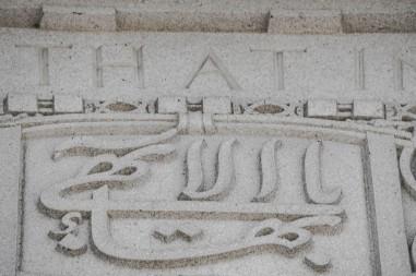 Baha'i Temple (14)